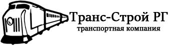 Транс-строй РГ